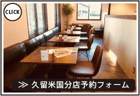 yoyaku_kurume_1