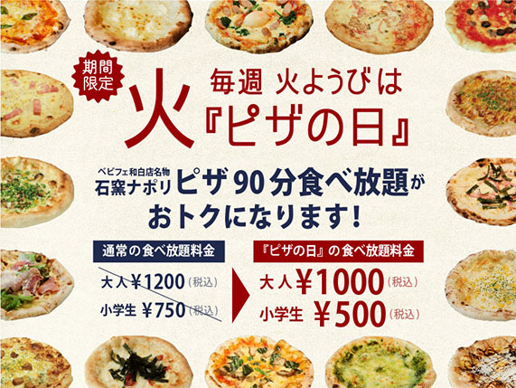 pizzaday_wajiro