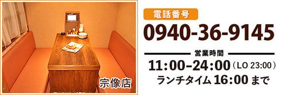 yoyaku_munakata-2018