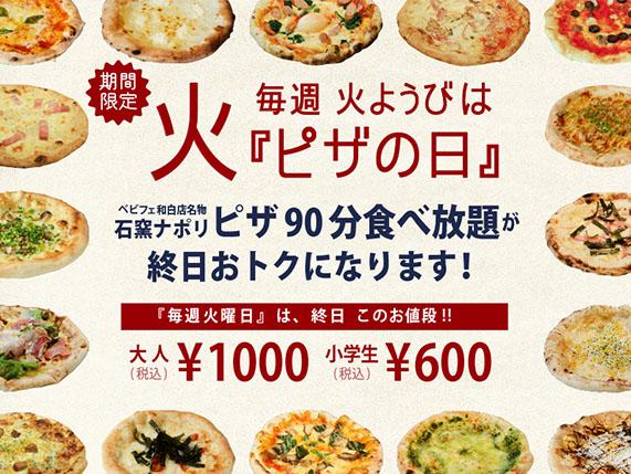 pizzaday_wajiro