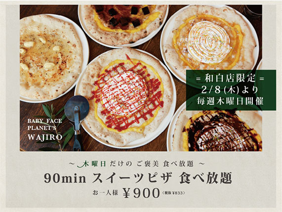 sweetspizza_wajiro