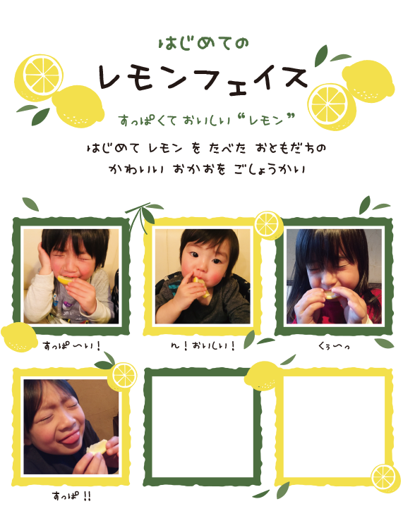 lemonface