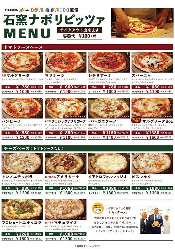 pizza_futukaichi