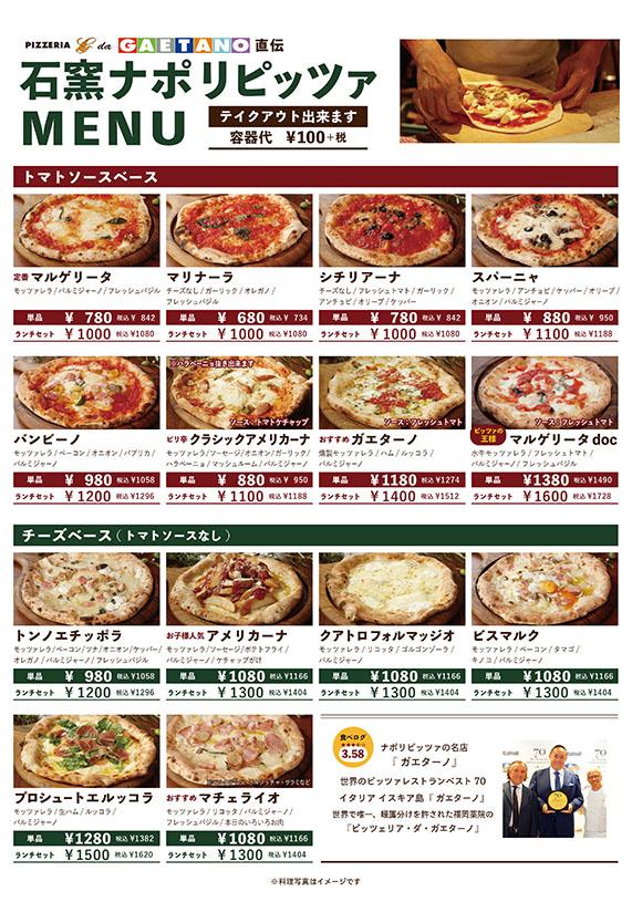 pizza_futukaichi2018