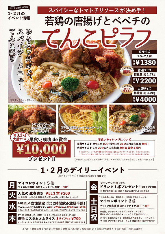bebyfefukuokaevent0102