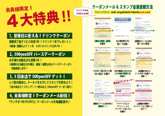 coupon-registration