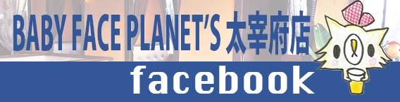 facebookdazaifu