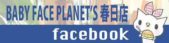 facebookkasuga
