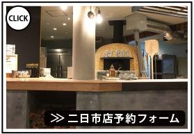 yoyaku_futukaichi_1