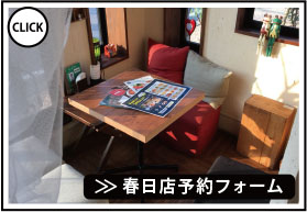 yoyaku_kasuga_1