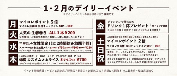 bebyfefukuokaday0102